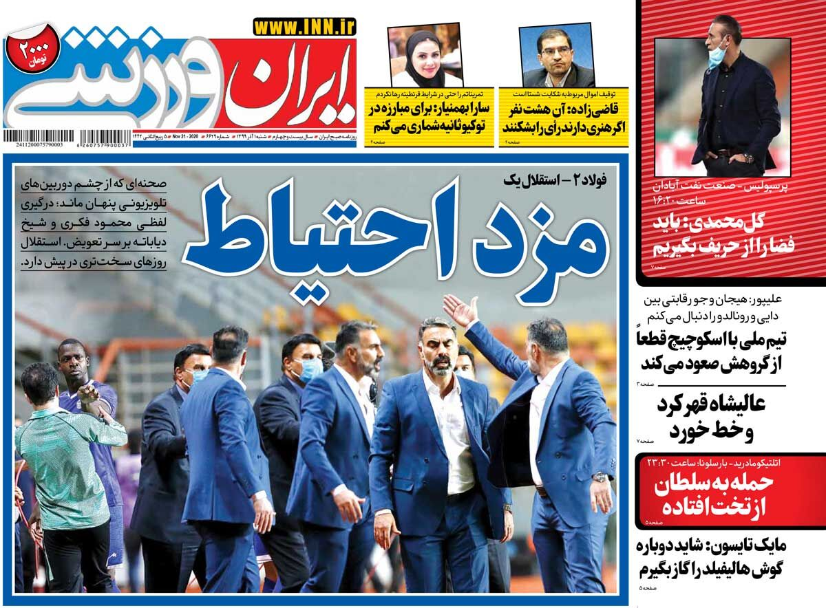 جلد روزنامه ایران ورزشی شنبه ۱۳۹۹/۹/۱
