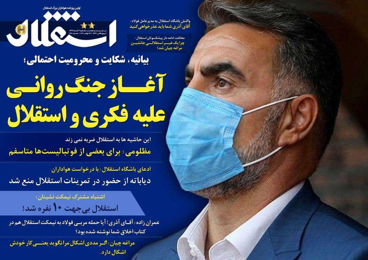 جلد روزنامه استقلال جوان یکشنبه ۱۳۹۹/۹/۲