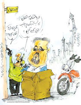 کارتون| شرط وزارت برای مدیرعاملی نظری جویباری!
