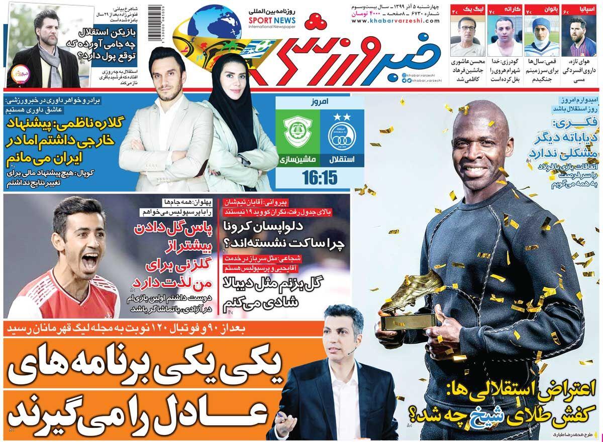 جلد روزنامه خبر ورزشی چهارشنبه ۱۳۹۹/۹/۵