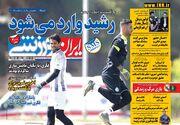 روزنامه ایران ورزشی| رشید وارد میشود