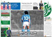 روزنامه شهرآرا ورزشی| بدرود دن دیگو!