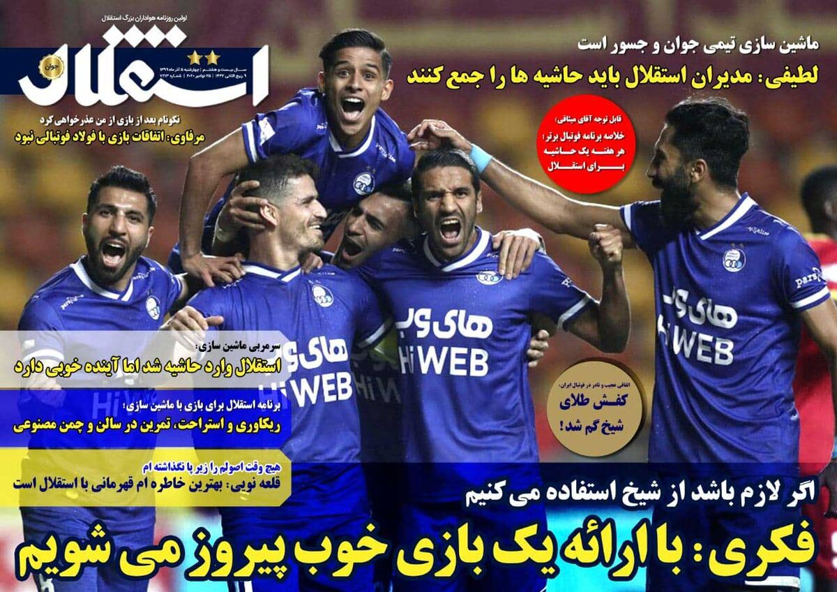 جلد روزنامه استقلال جوان چهارشنبه ۱۳۹۹/۹/۵