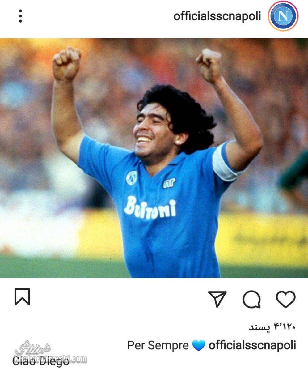 واکنش باشگاه ناپولی به درگذشت مارادونا