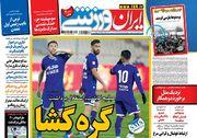 روزنامه ایران ورزشی| گرهگشا