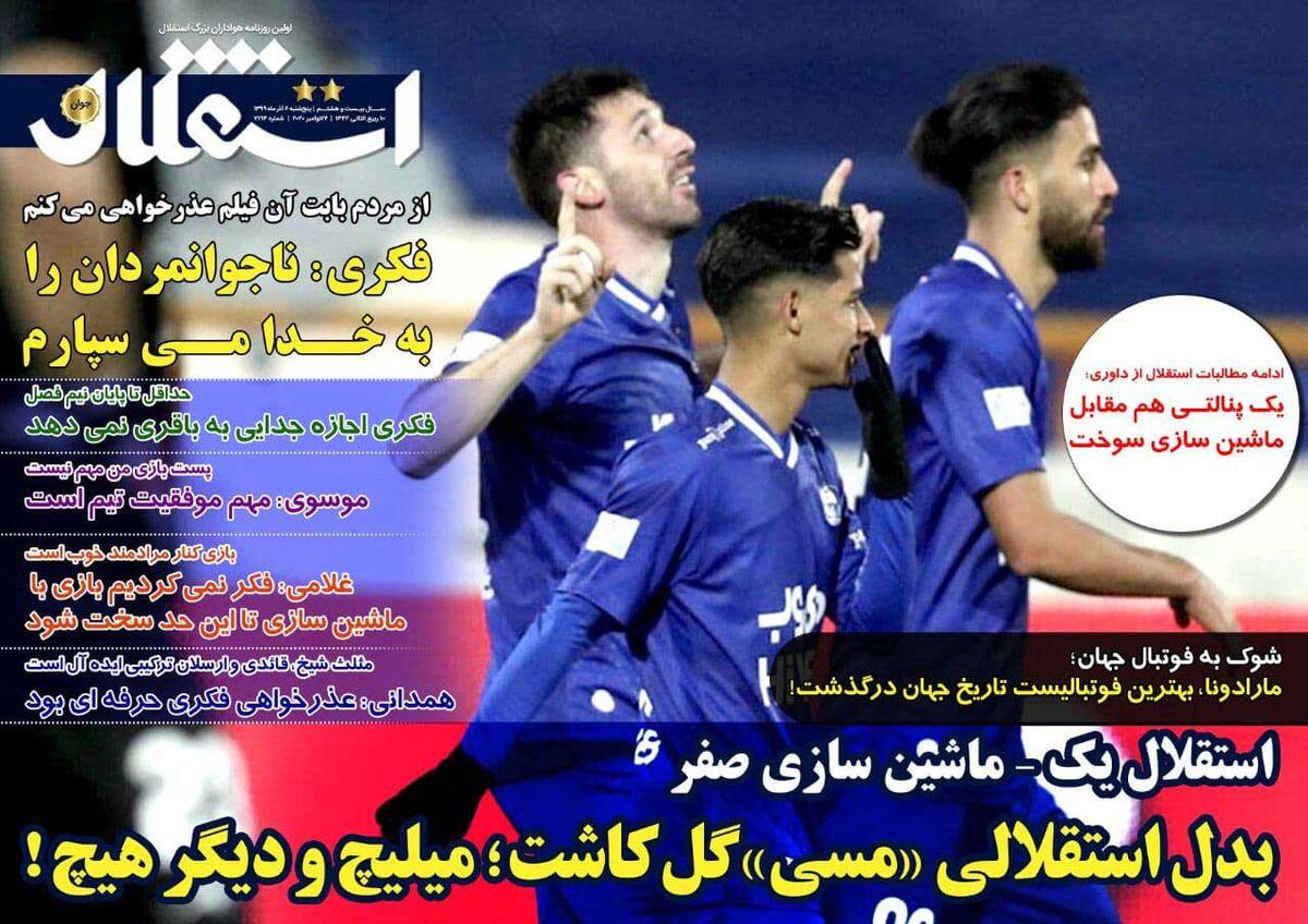 جلد روزنامه استقلال جوان پنجشنبه ۱۳۹۹/۹/۶