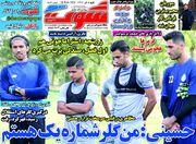 روزنامه شوت| حسینی: من گلر شماره یک هستم