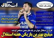 روزنامه استقلال جوان| میلیچ بهترین بازیکن هفته استقلال