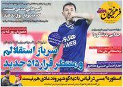 روزنامه فرهیختگان ورزشی| سرباز استقلالم و منتظر قرارداد جدید