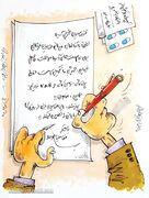 کارتون| نامه تقاضای ایران برای میزبانی جام ملتها لو رفت!