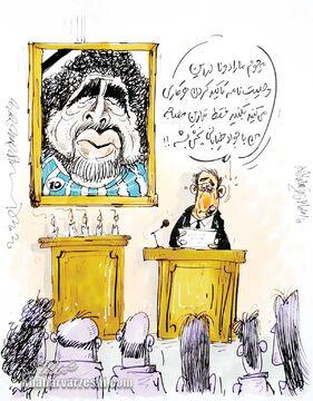 کارتون| نگرانی مارادونا از وصیتنامه جواد خیابانی!