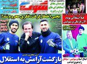 روزنامه شوت  بازگشت آرامش به استقلال