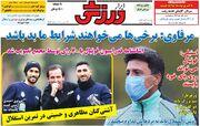 روزنامه ابرار ورزشی  مرفاوی: برخیها میخواهند شرایط ما بد باشد
