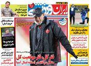روزنامه ایران ورزشی| فقر گل، فقر موقعیت گل