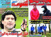 روزنامه شوت| مبارزه خانگی یحیی!