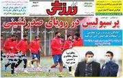 روزنامه ابرار ورزشی| پرسپولیس در رویای صدرنشینی