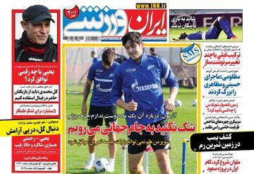 روزنامه ایران ورزشی| شک نکنید به جام جهانی میرویم