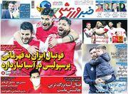 روزنامه خبرورزشی| فوتبال ایران به قهرمانی پرسپولیس در آسیا نیاز دارد