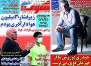 روزنامه شوت| حیدری: ورزش ما از قهرمان قوی میترسد