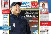 روزنامه ایران ورزشی| تغییرات تیم ملی به روش دراگان