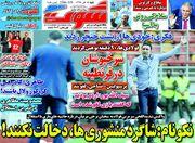 روزنامه شوت| نکونام: شاگرد منشوریها، دخالت نکنند!