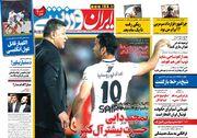روزنامه ایران ورزشی| تمجید دایی، حسرت بیشتر آل کثیر