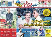 روزنامه خبرورزشی| حجازی هرگز به استقلال پیشنهاد تبانی نداد