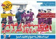 روزنامه فرهیختگان ورزشی| حکومت نظامی در قلعه سرخ؛ شبیهسازی اردوی قطر در تهران