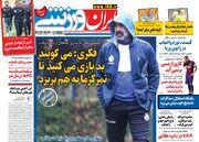 روزنامه ایران ورزشی| فکری: میگویند بد بازی میکنید تا تمرکز ما به هم بریزد
