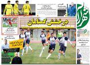 روزنامه شهرآرا ورزشی| درخشش گمنامان