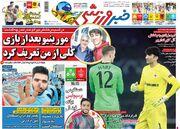 روزنامه خبرورزشی| مورینیو بعد از بازی کلی از من تعریف کرد
