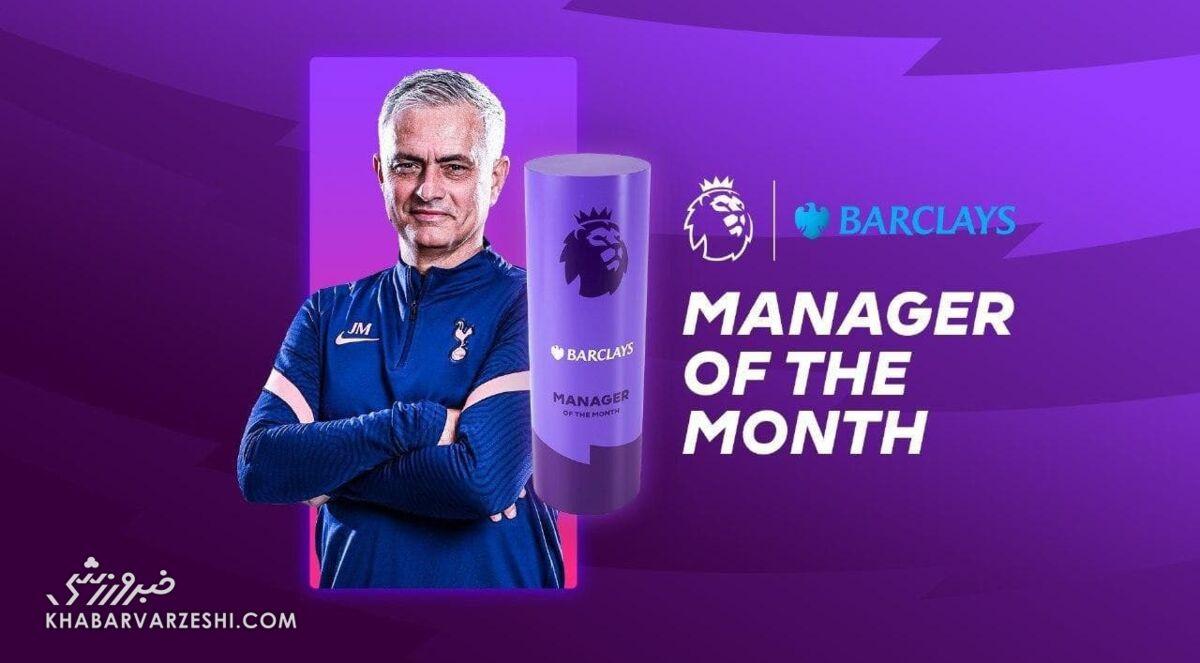 ژوزه مورینیو بهترین مربی ماه نوامبر لیگ برتر انگلیس شد