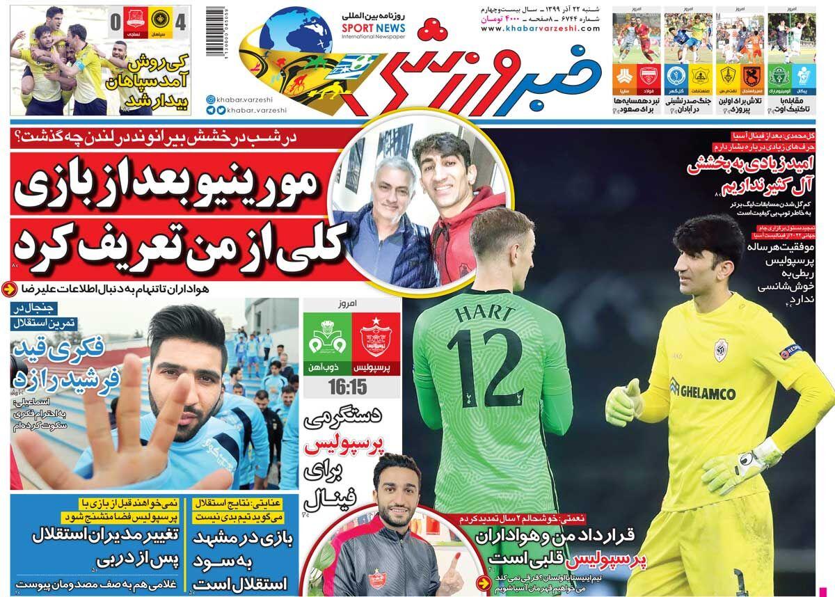 جلد روزنامه خبر ورزشی شنبه ۱۳۹۹/۹/۲۲
