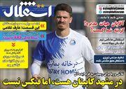 روزنامه استقلال جوان| در مشهد کاپیتان هست، اما فیکس نیست