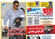روزنامه ایران ورزشی| پاسخ منفی دایی به پیشنهاد اورتون