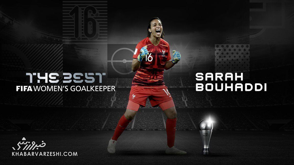 سارا بوهادی (بهترین دروازهبان زنان 2020 فیفا)