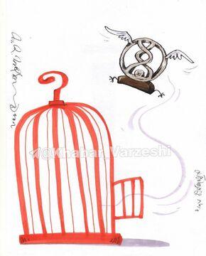 کارتون| جام از قفس پرید
