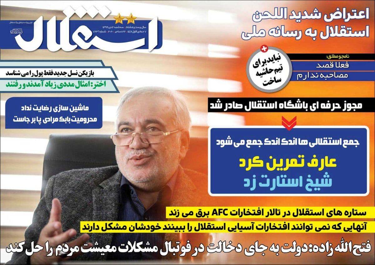 جلد روزنامه استقلال جوان سهشنبه ۱۳۹۹/۱۰/۲