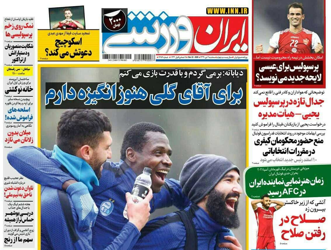 جلد روزنامه ایران ورزشی سهشنبه ۱۳۹۹/۱۰/۲