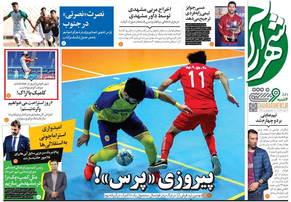 جلد روزنامه شهرآرا ورزشی چهارشنبه ۱۳۹۹/۱۰/۳