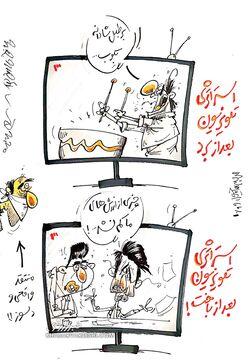 کارتون| استراتژی ثابت تلویزیون برای هر برد و باخت!