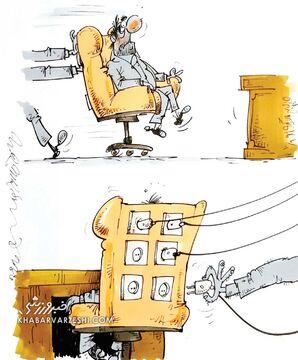کارتون| مدیرعاملهای هیچکاره!