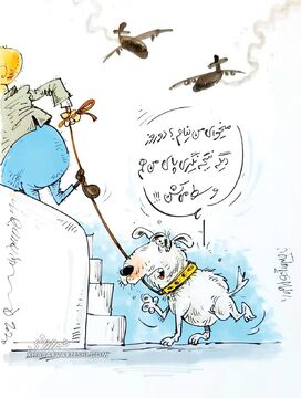 کارتون| سگ مربی لیگ برتری: میخوای من نیام؟