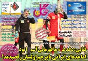 روزنامه گل| فنایی: دغدغه ما قهرمانی آسیا بود اما عدهای ایرانی با پرچم اولسان رقصیدند!