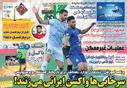 روزنامه گل| سرخابیها واکسن ایرانی میزنند!