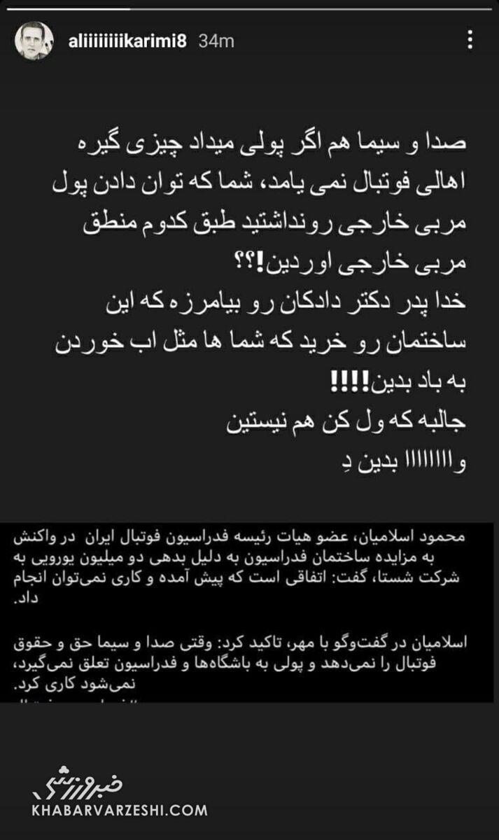 حمله علی کریمی به فدراسیون نشینان