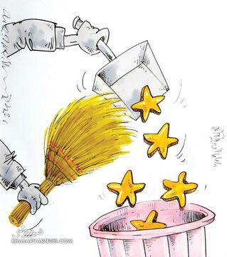 کارتون| کار فدراسیون ۵ ستاره به مزایده کشید!