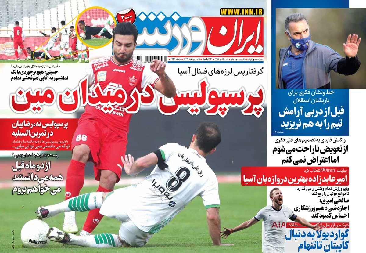 جلد روزنامه ایران ورزشی شنبه ۱۳۹۹/۱۰/۱۳