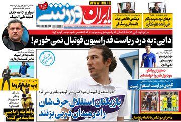روزنامه ایران ورزشی| بازیکنان استقلال حرفشان را در میدان دربی بزنند