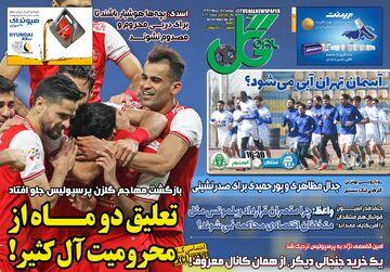 روزنامه گل| تعلیق دو ماه از محرومیت آل کثیر!